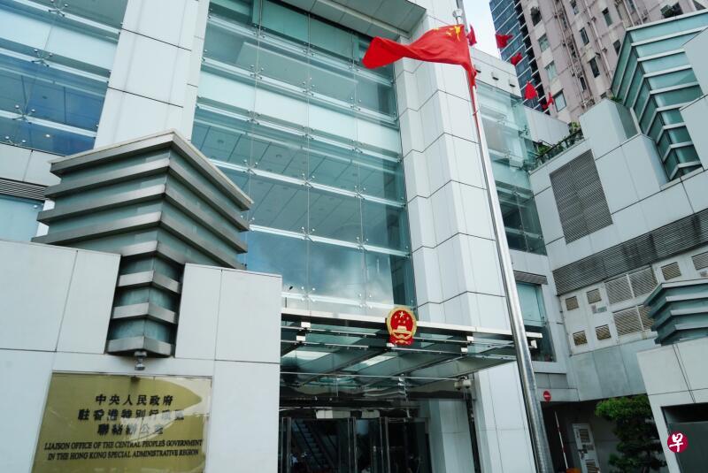 美国制裁七名香港中联办副主任